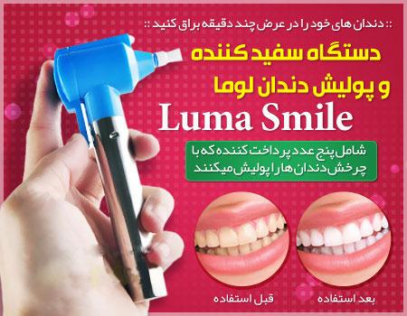 سفید کننده دندان,دستگاه سفید کننده دندان,پولیش دندان,سفید کردن دندان