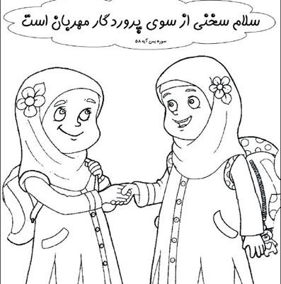 داستان کودکانه در مورد سلام کردن,قصه ای کودکانه در مورد سلام کردن