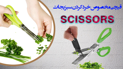 قیچی پیشرفته خرد کردن سبزی,به روزترین مدل های قیچی,قیچی,مدل قیچی,تصاویر قیچی,عکس قیچی
