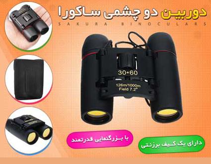دوربین صحرایی ارزان,خرید انواع دوربین ارتشی,خرید انواع دوربین صحرایی