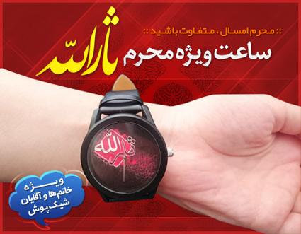 خرید اینترنتی ساعت ثارالله,خرید آنلاین ساعت ثارالله